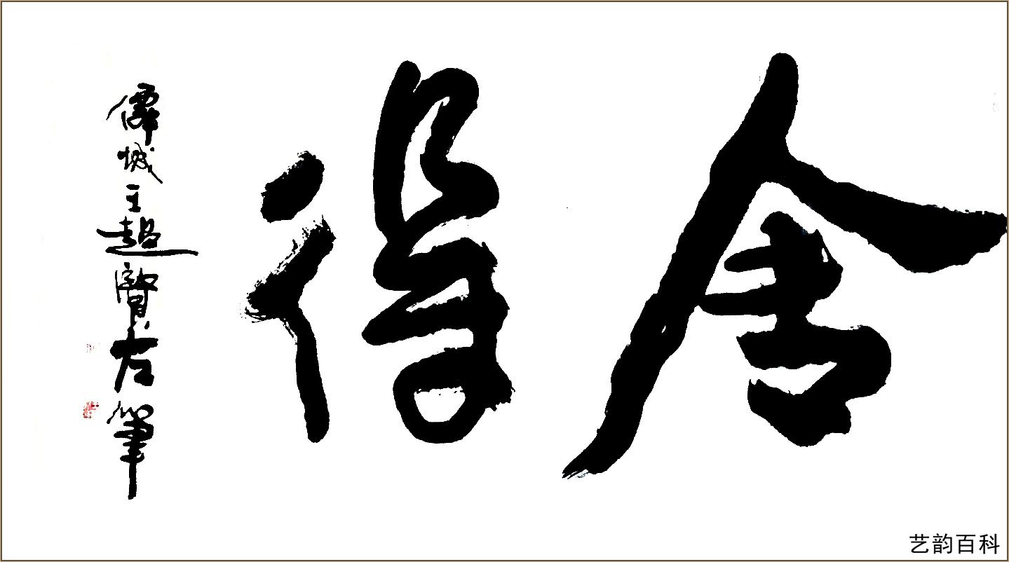 中国著名空心字书法第一人王超贤