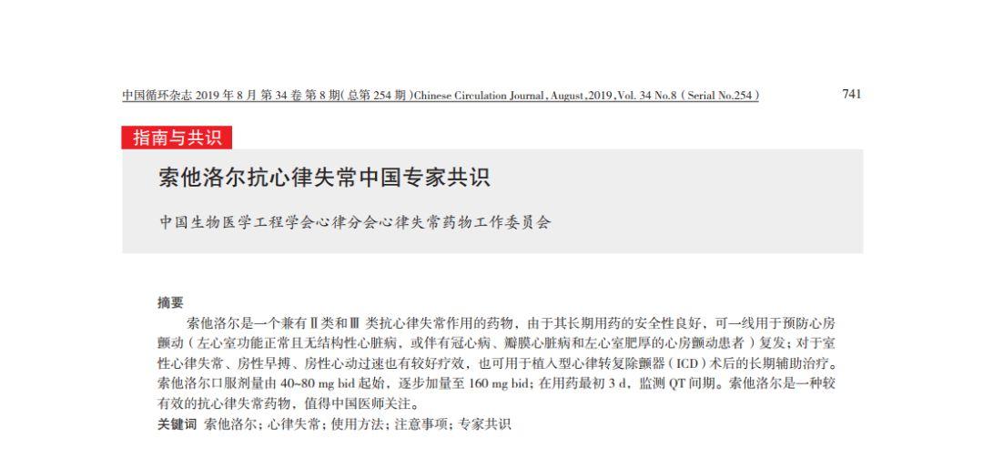 索他洛尔中国共识:治疗心律失常