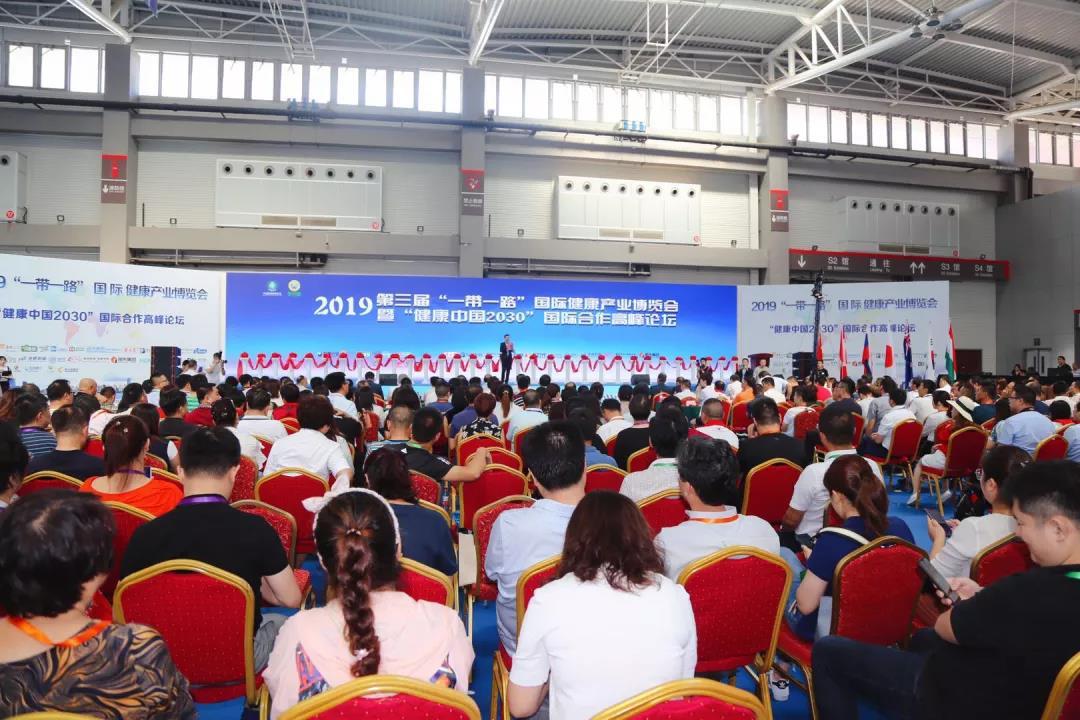 """2019第三届""""一带一路""""国际健康产业博览会在青岛召开"""