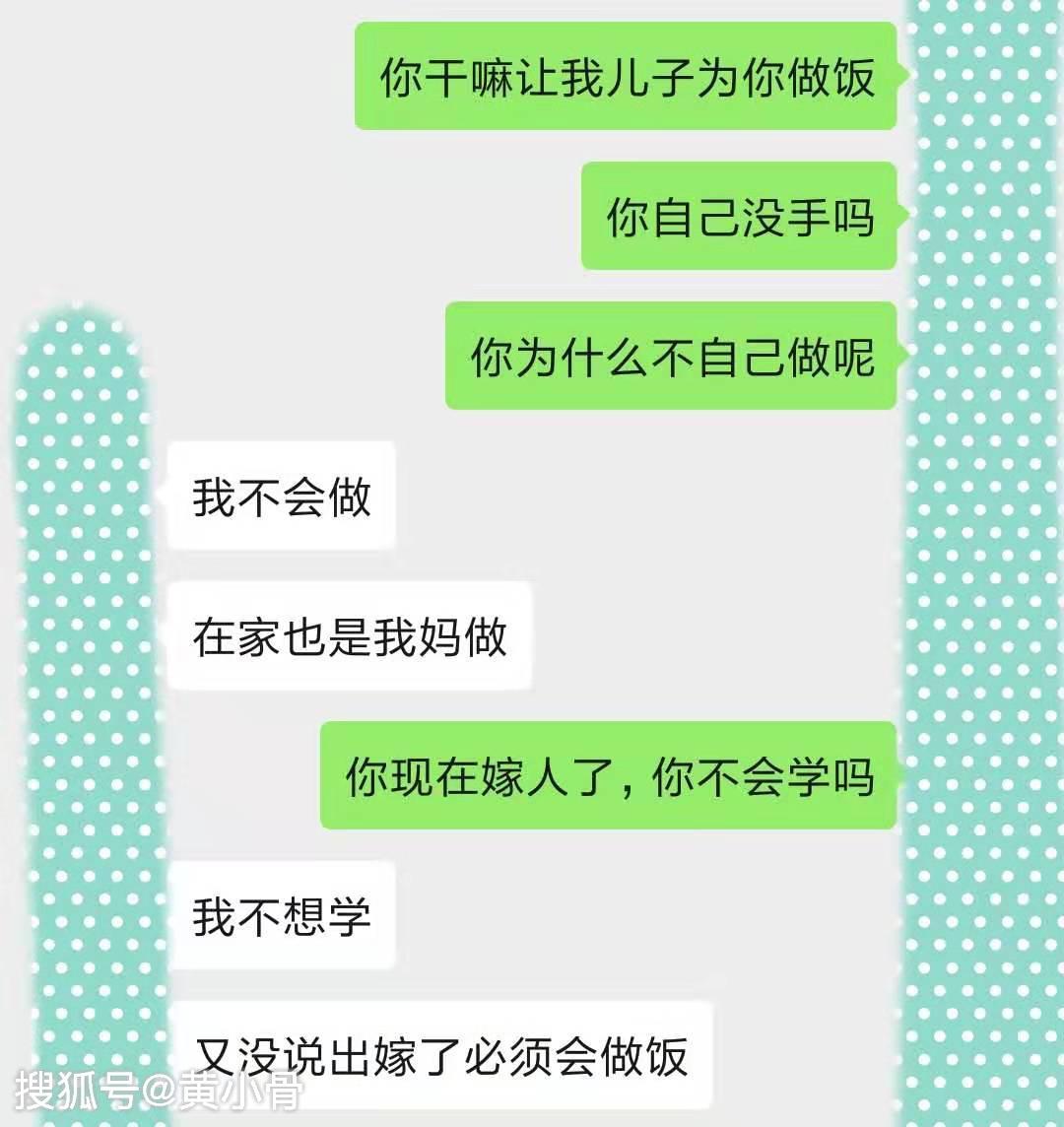 青岛儿子儿媳当街打婆婆 [婆婆给儿媳发:你干嘛让我儿子为你做饭?儿