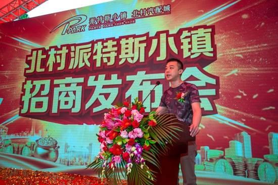 广州:北村派特斯小镇招商发布会