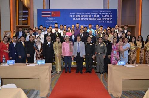 2019东盟经贸发展合作论坛 暨泰国皇室成员御用产品进贡仪式