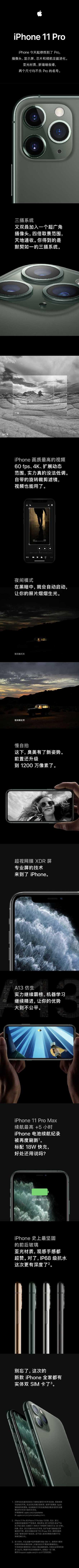 苹果新品发布会来了 新款iPhone 5499元起