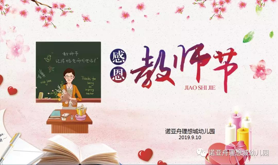"""""""我敬爱的老师""""——诺亚舟理想城幼儿园感恩教师节系列活动"""