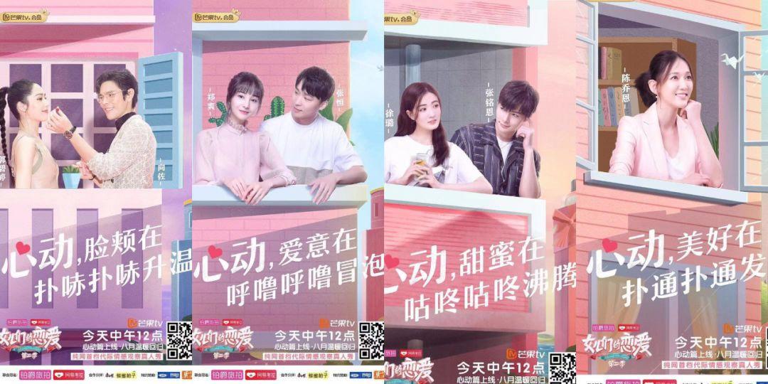 """22档观察类综艺,《女儿们的恋爱2》凭郑爽上热搜""""出圈""""?"""