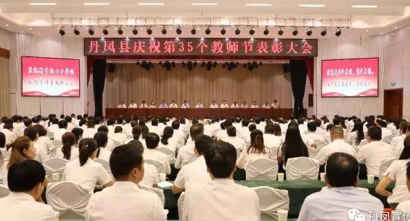 陕西丹凤县举行第35个教师节庆祝表彰大会