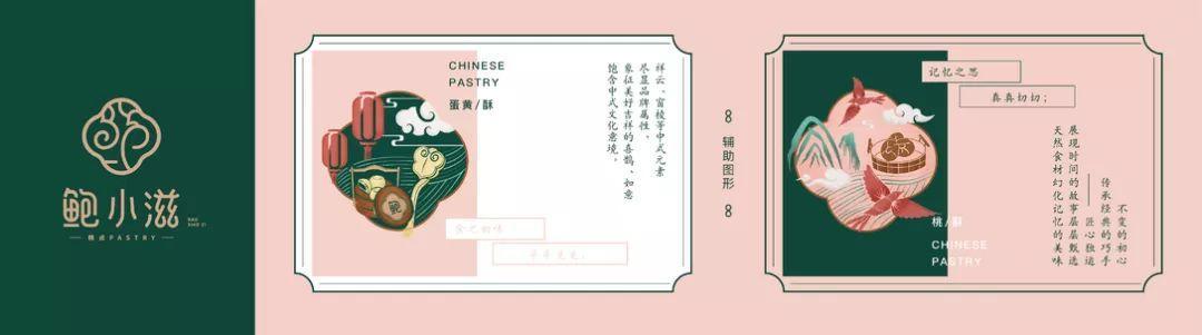 中式糕点包装设计