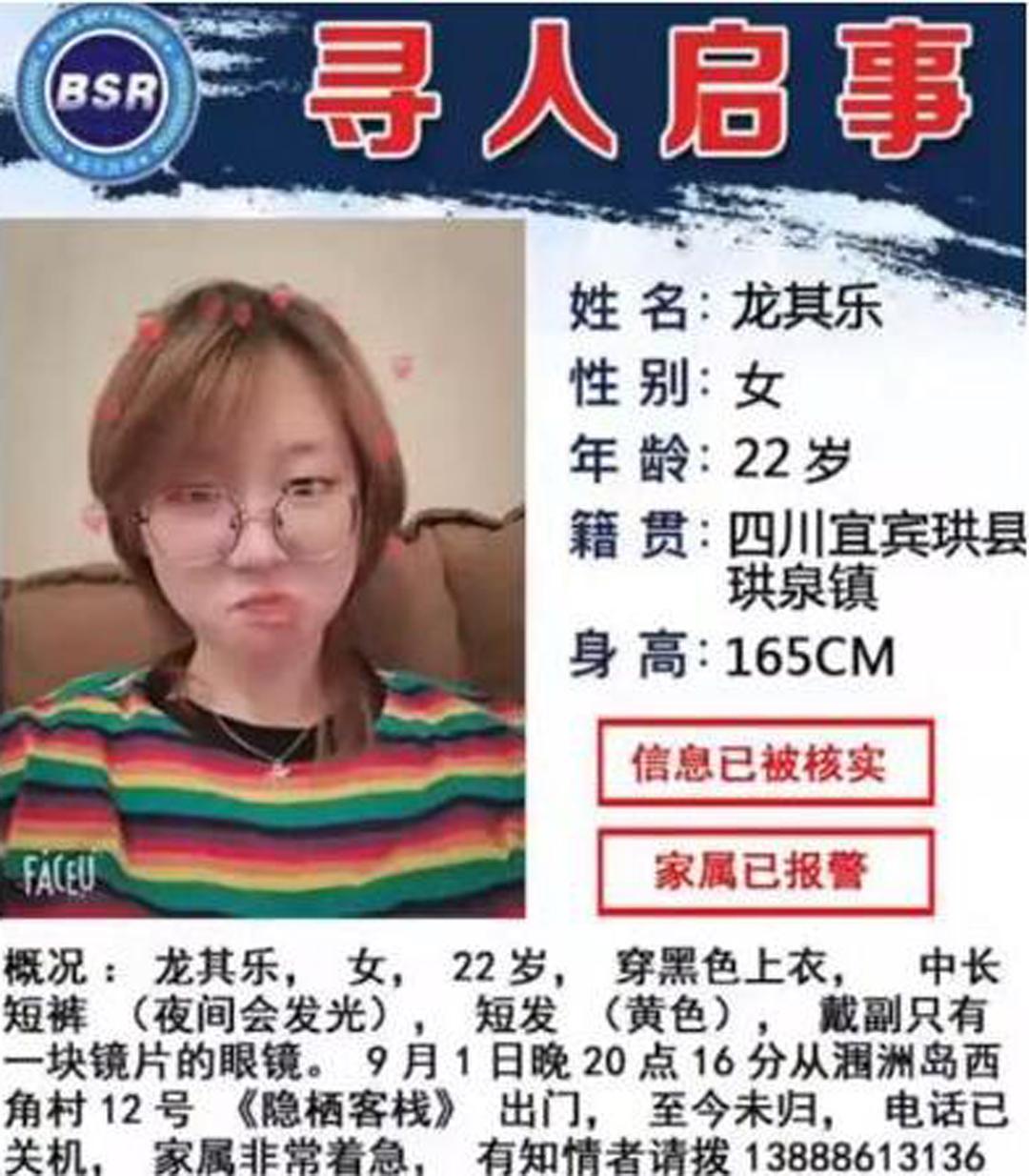 22岁女教师失联前监控聊天记录曝光 龙其乐是谁照片公布遇难了吗