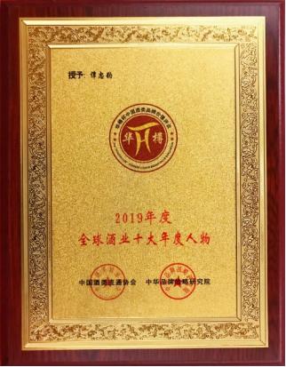 """汾酒""""复兴号""""再提速,谭忠豹荣获2019年度全球酒业十大年度人物"""