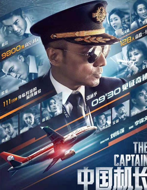 《中国机长》angelababy参演,预告成为最美空姐