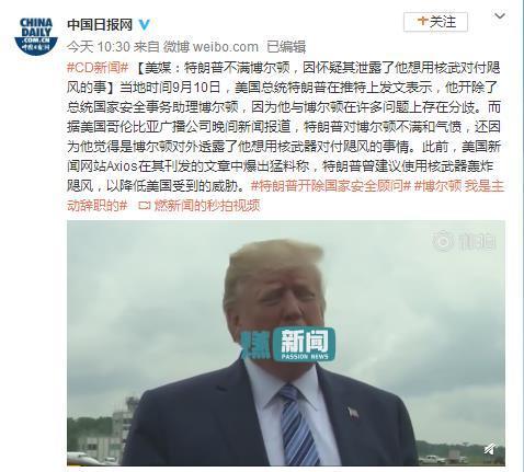 美媒:特朗普不满博尔顿 疑其泄露想用核武炸飓风