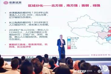 广运财富•2019中国首席悦享会 李迅雷分享参加总理座谈会的感悟