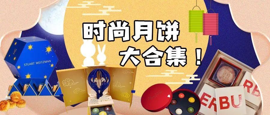 「红秀中文网」月饼到底哪家强?时尚圈月饼大盘点你说了算!