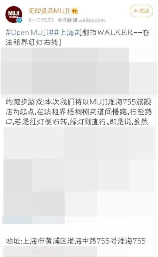 """无印良品""""法租界""""用词引众怒,曾将台湾列为""""国家""""被罚20万"""