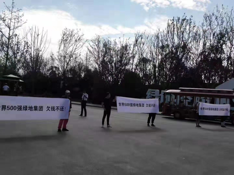 500强绿地集团如此差钱?青岛国科小镇被供应商堵门!