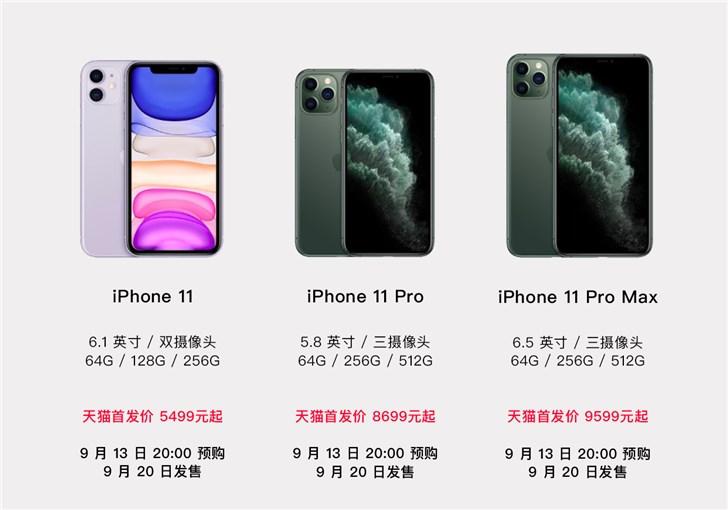 苹果iPhone11系列天猫首发:12期免息,部分地区推一小时达服务