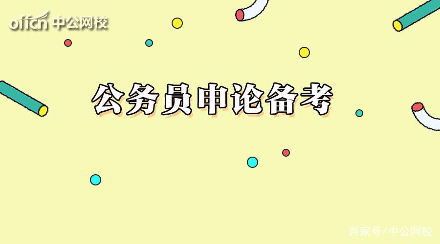 2020国考申论文章写作名言警句集锦