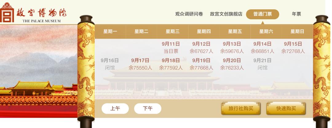 故宫9月21日至10月1日闭馆 近十日门票充足