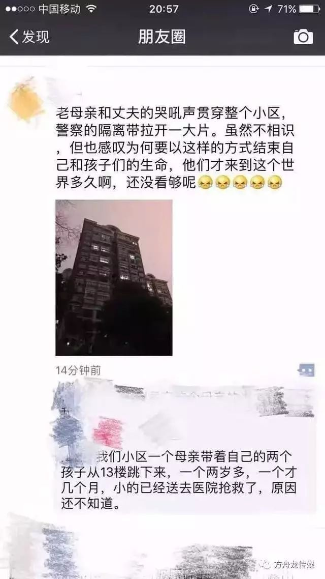 年轻妈妈带着两个孩子跳下13楼!遗书曝光,她经历了怎样的绝望?:带着