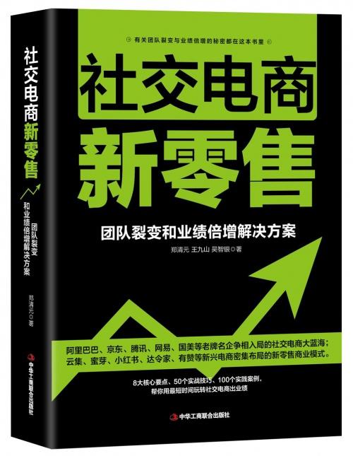 《社交电商新零售》新书首发仪式在广州成功举办
