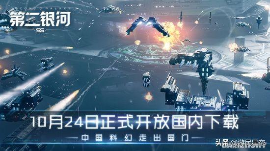 10月24日正式开放国内下载《第二银河》中国科幻走出国门
