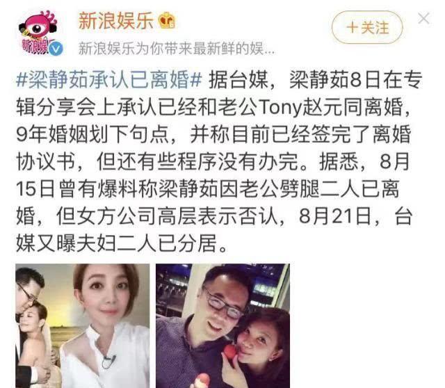 41岁梁静茹承认离婚,9年婚姻结束