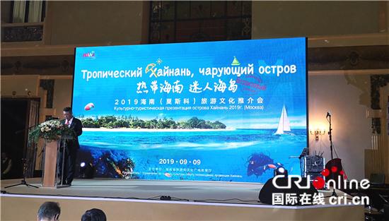 海南旅游文化推介会在莫斯科举行