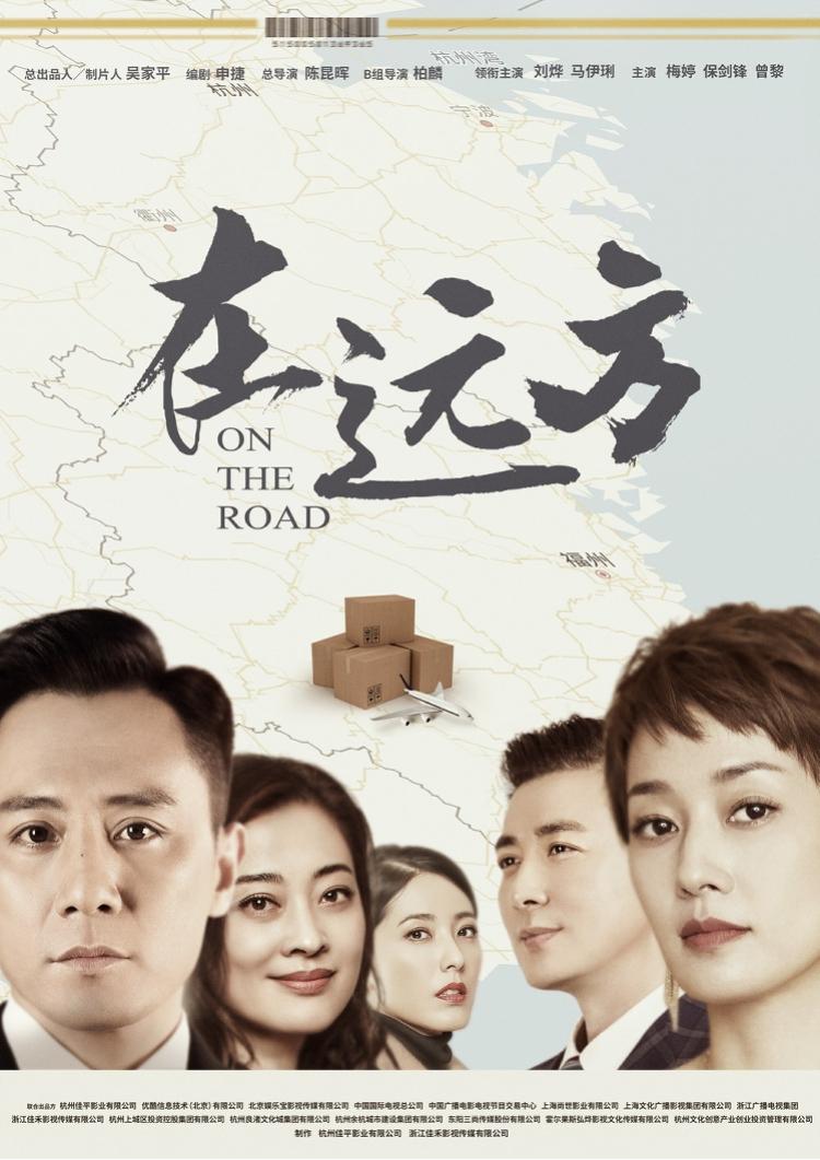 《在远方》定档,马伊琍携手刘烨创业
