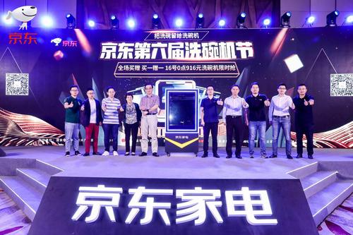 <b>2019中国洗碗机行业高峰论坛开幕</b>