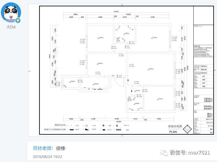 【学员作业】2019年8月份cad精华班作业02