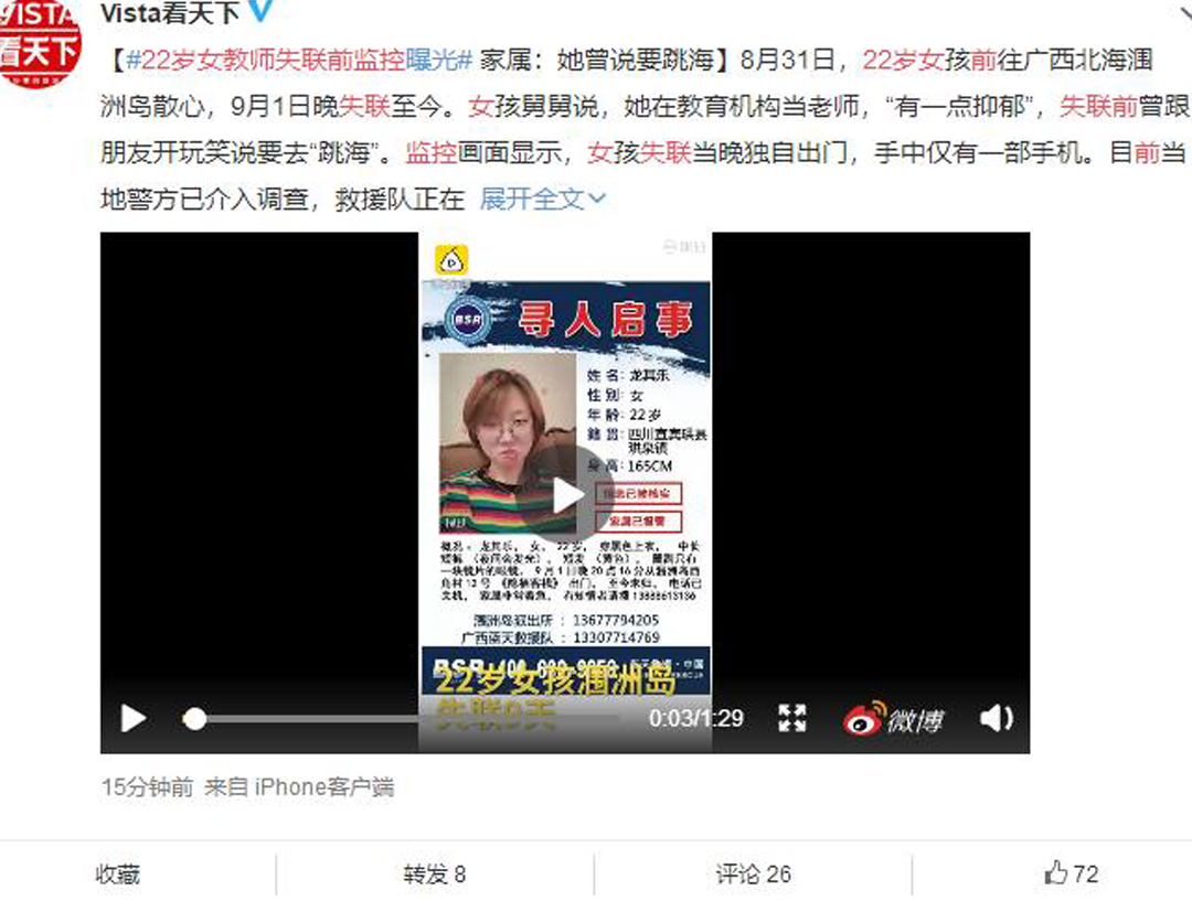 22岁女教师失联前监控 龙其乐涠洲岛失踪事件整理