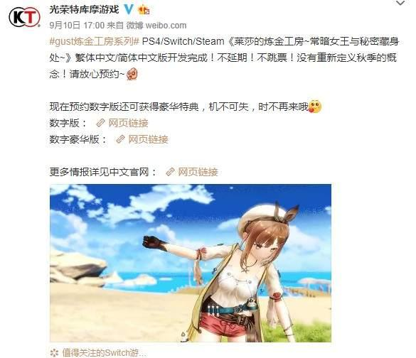 《莱莎的工作室》官宣中文版开发完成准时相见不跳票