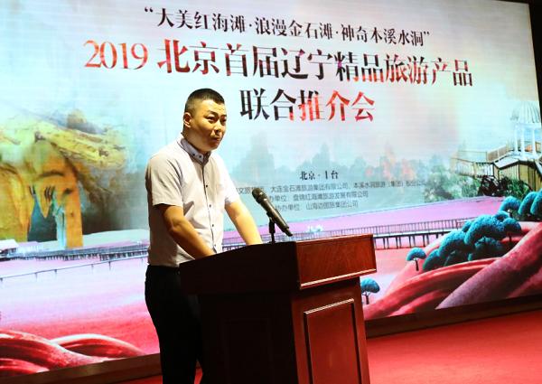 2019首届辽宁精品旅游产品联合推介会在北京举行_瓦屋山旅游攻略