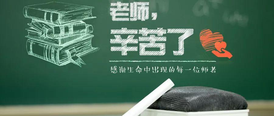 【教师节:致敬特教老师】 教师节特教老师