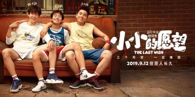 凭《陈情令》而爆红,肖战新片预售票房超2500万元!