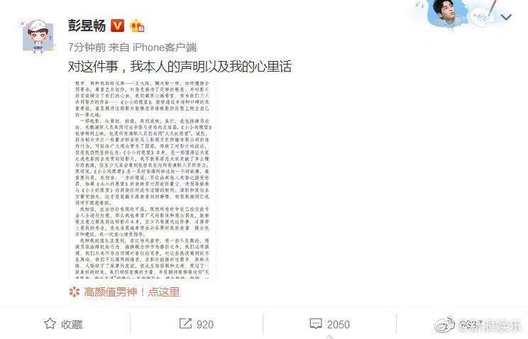 王思聪发文力挺彭昱畅,网友:娱乐圈纪检委终于来了