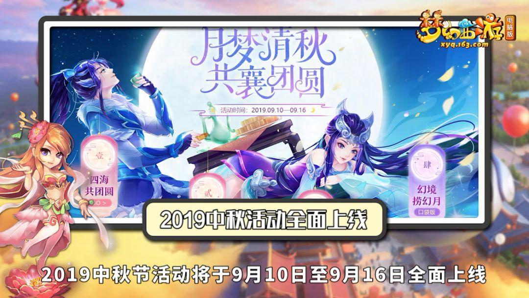 2019中秋活动上线,云游道人又来啦!
