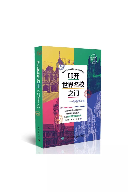 """留学时讯丨啄木鸟2元""""书店""""秋日回春啦 8"""