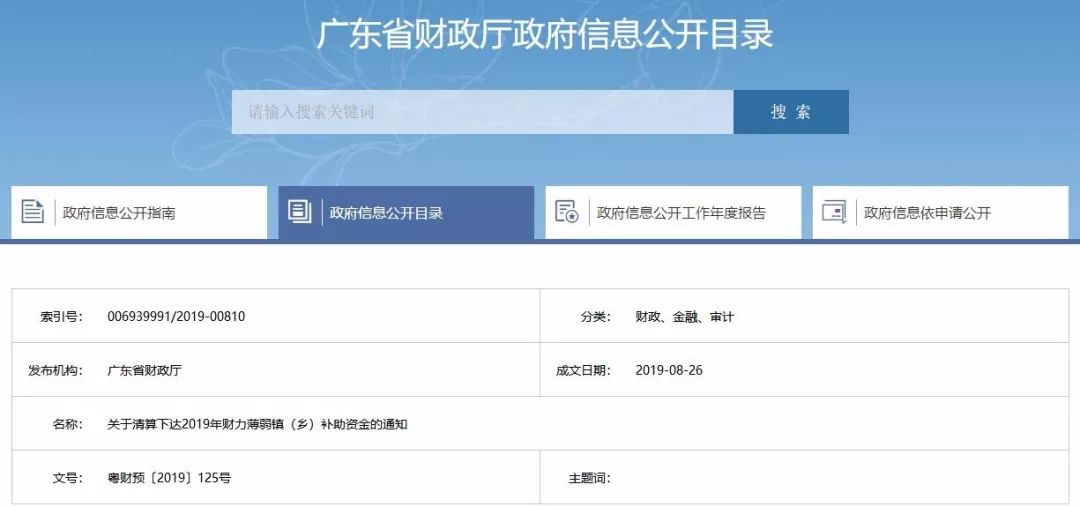 潮阳2019省级补助1560万,谷饶分了180万…_资金