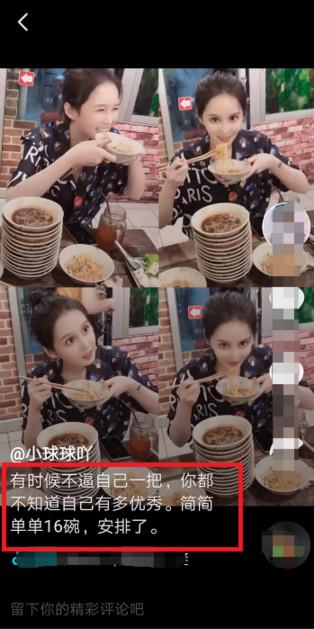 赵本山女儿球球直播,连吃16碗面自称优秀,不小心被网友拆穿