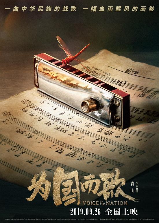 《为国而歌》定档9.26,承青年精神热血献礼