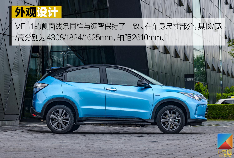 本田首款国产纯电动车实力如何? 试驾广汽本田VE-1(第1页) -