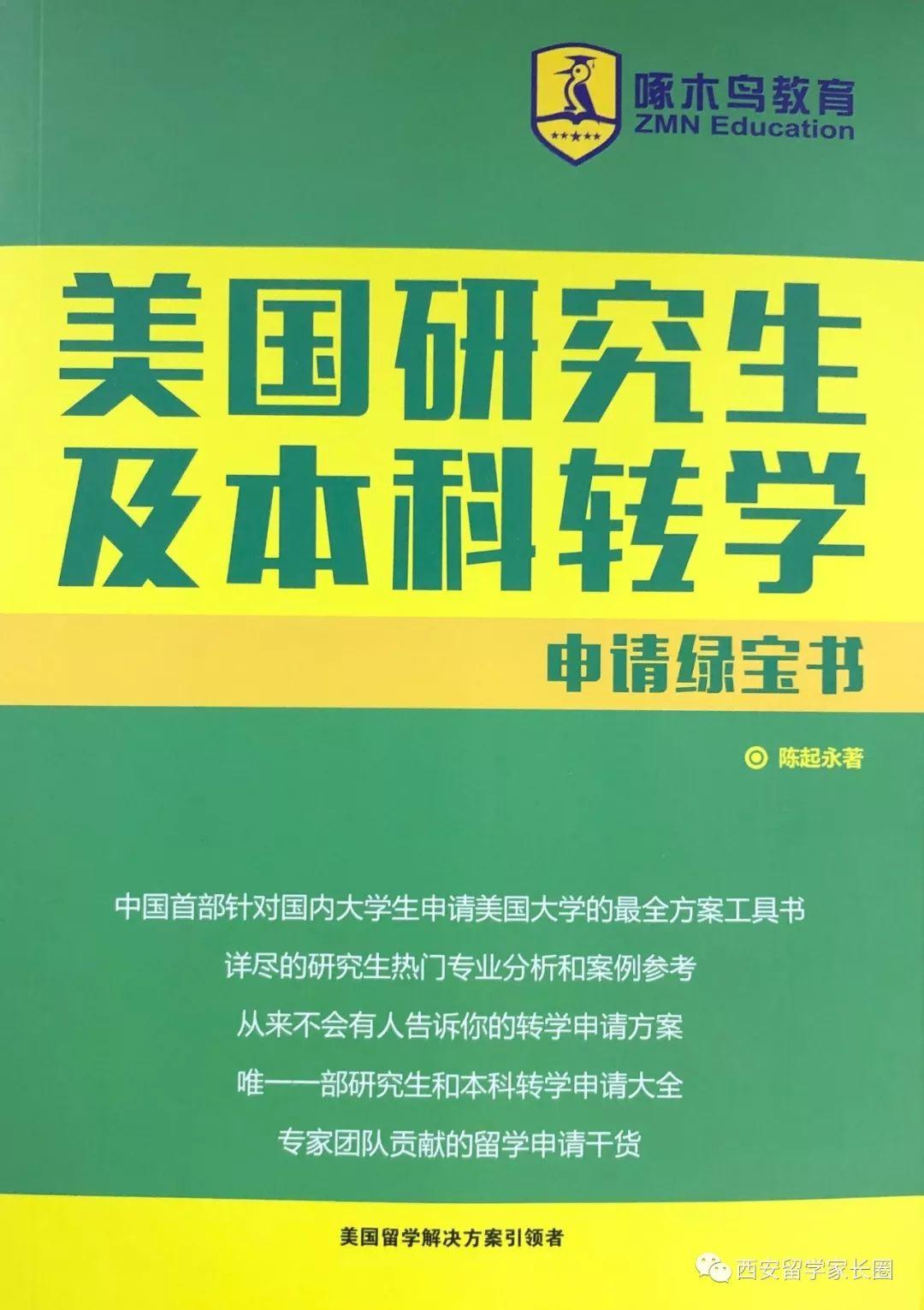 """留学时讯丨啄木鸟2元""""书店""""秋日回春啦 10"""