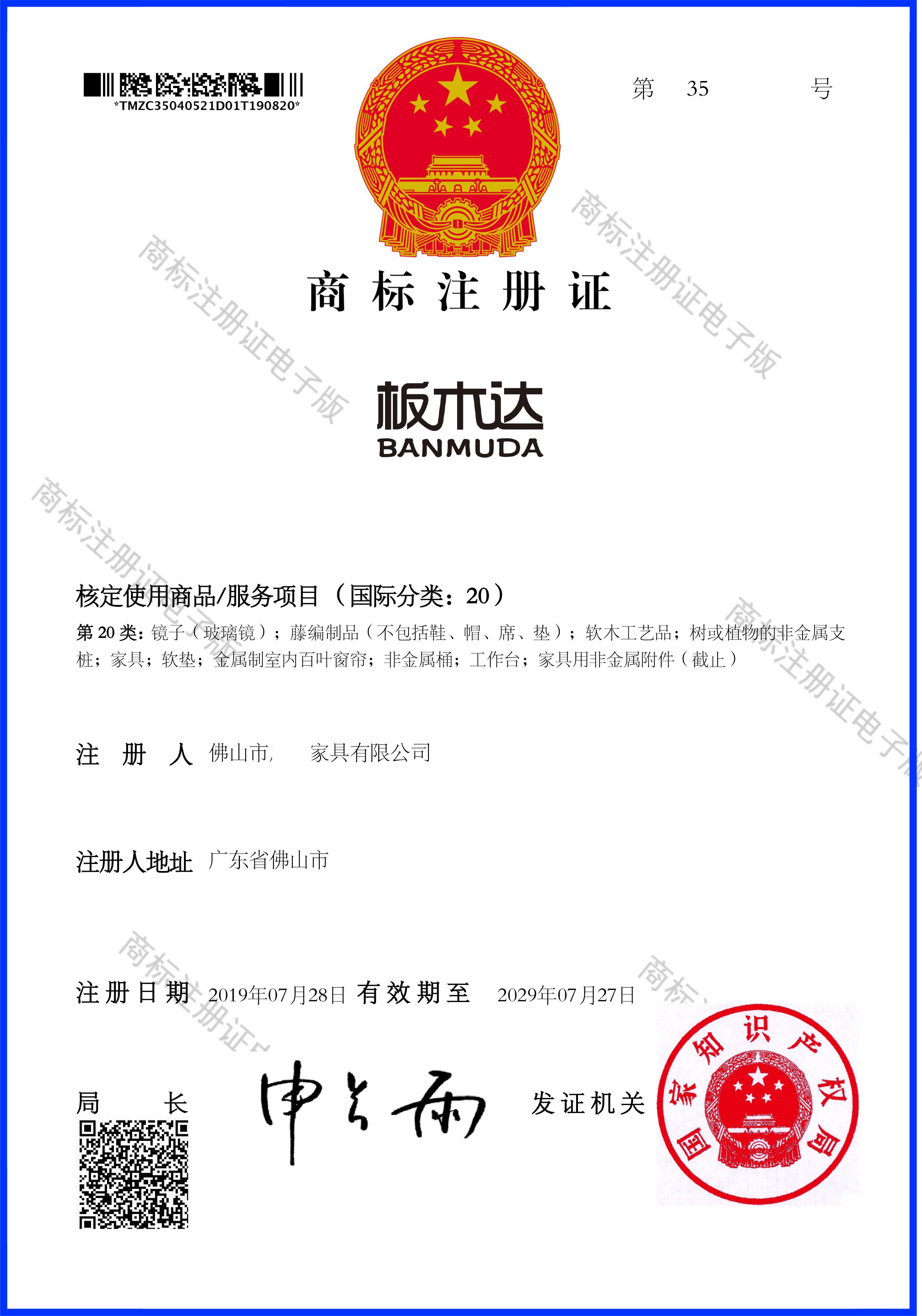惠州仲恺高新区注册商标材料及流程周期