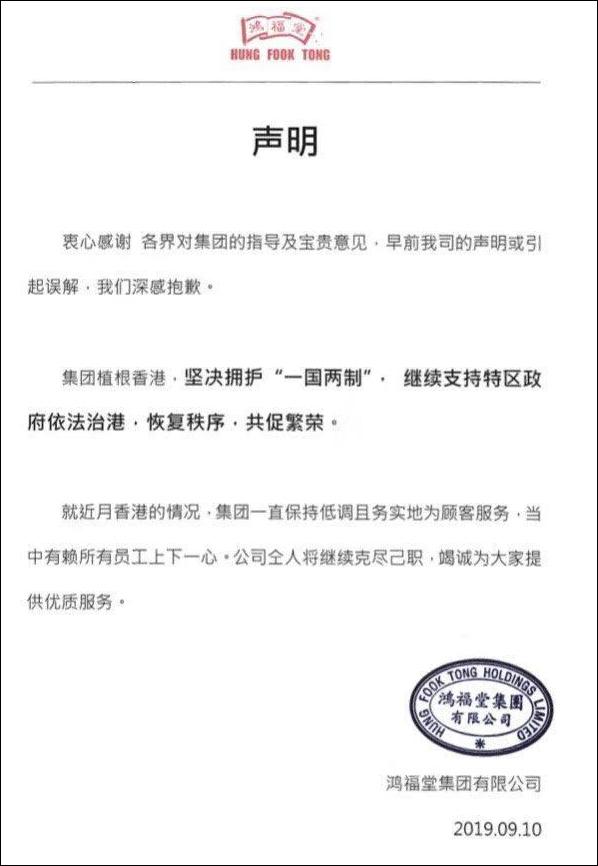 """鸿福堂道歉:坚决拥护""""一国两制"""""""