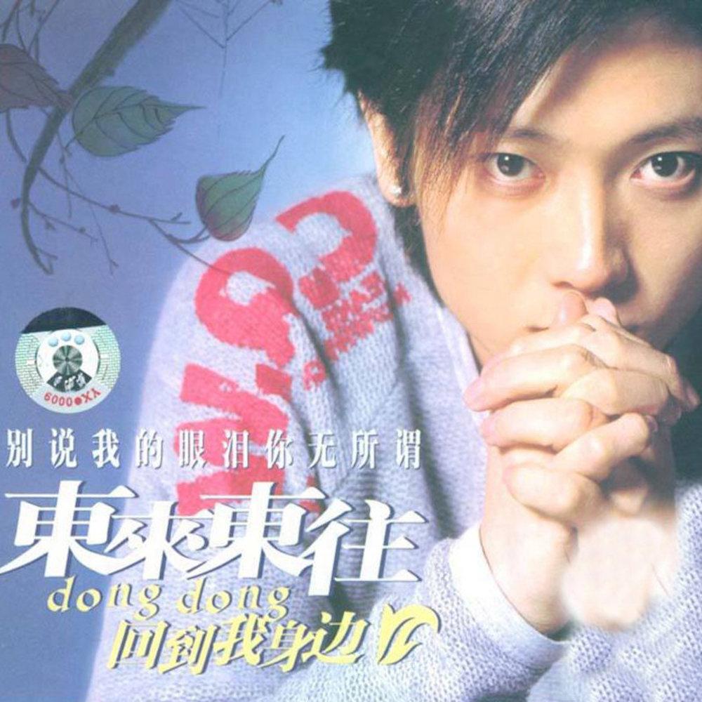 <b>35岁的歌手东来东往,因涉毒被判刑1年7个月,上个月还在宣传新歌</b>