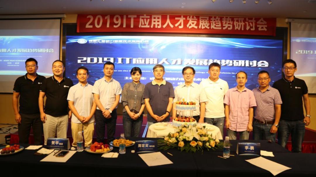2019 IT 应用人才发展趋势研讨会在蓉举行!