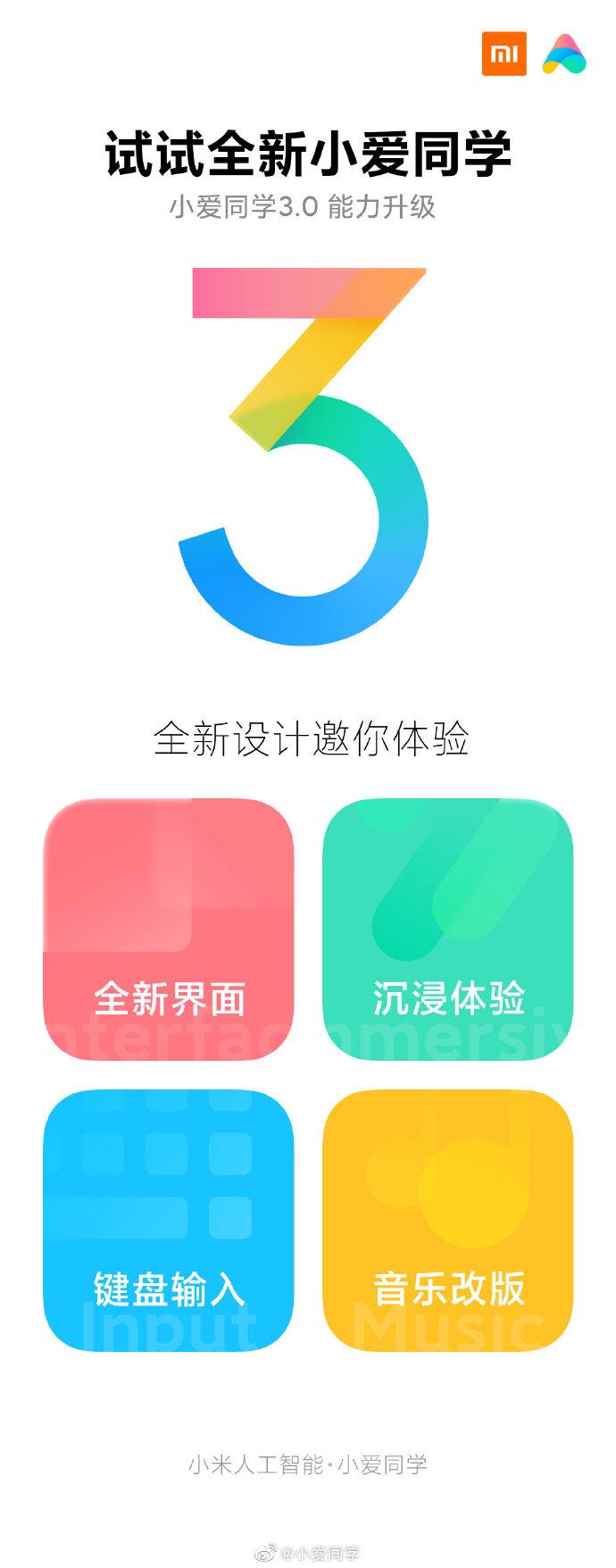 小米小爱同学3.0今日启动第一阶段内测