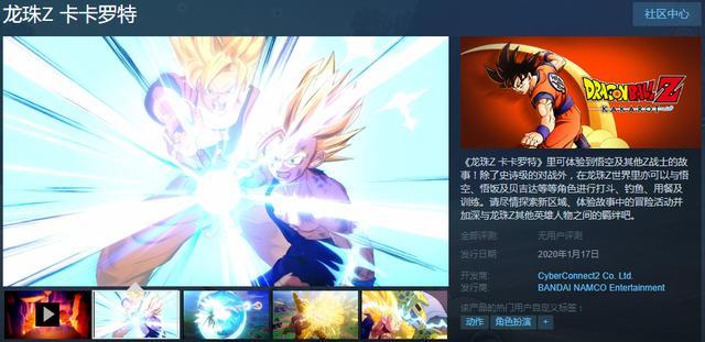 《龙珠Z:卡卡罗特》上架Steam支持简中售价298元
