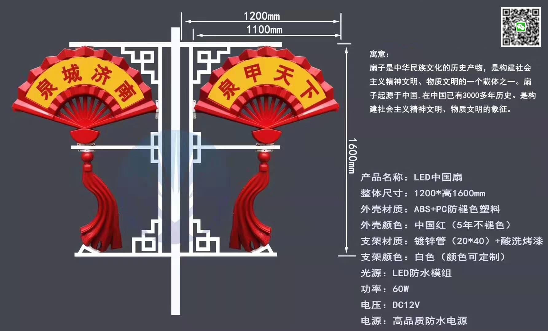 LED中國扇